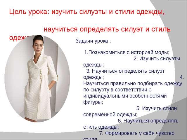 Цель урока: изучить силуэты и стили одежды, научиться определять силуэт и сти...