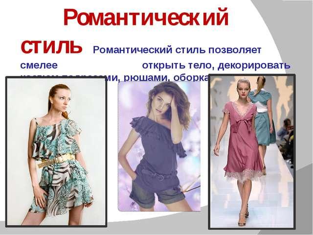 Романтический стиль Романтический стиль позволяет смелее открыть тело, декор...