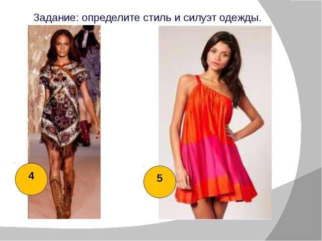 Задание: определите стиль и силуэт одежды. 4 5