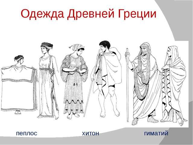 Одежда Древней Греции пеплос хитон гиматий