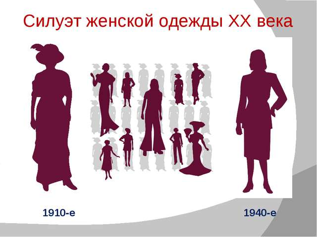 Силуэт женской одежды XX века 1910-е 1940-е