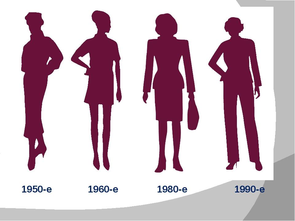 1950-е 1960-е 1980-е 1990-е