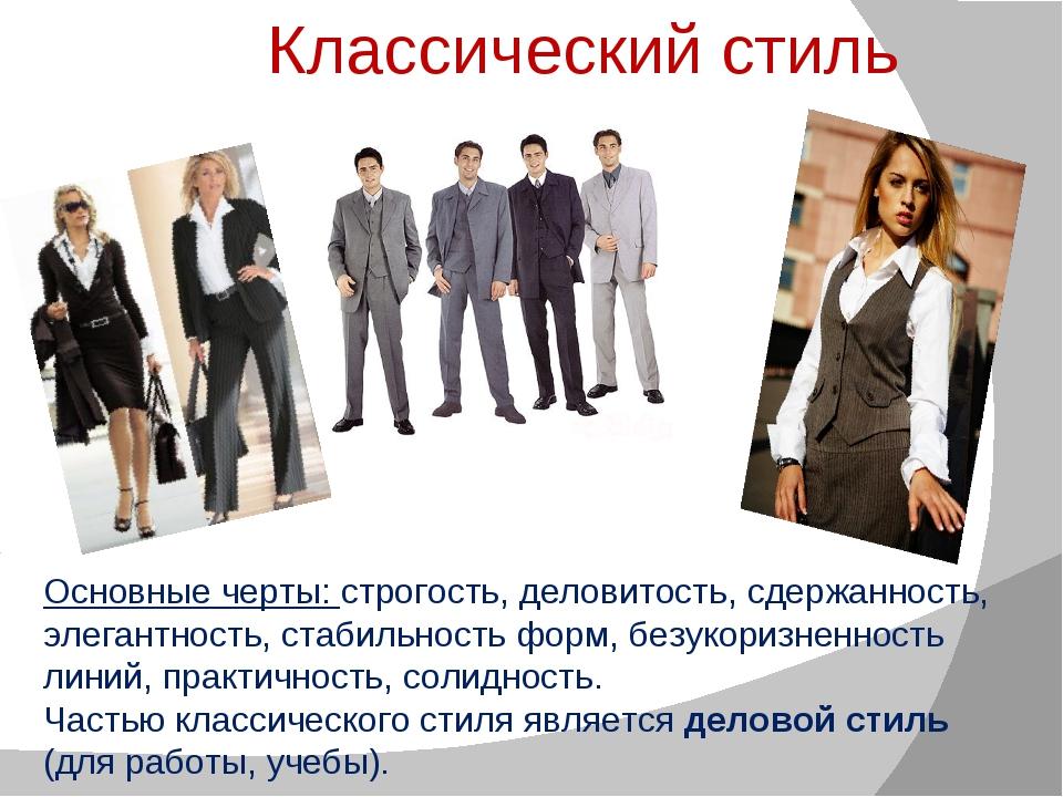 Классический стиль Основные черты: строгость, деловитость, сдержанность, эле...