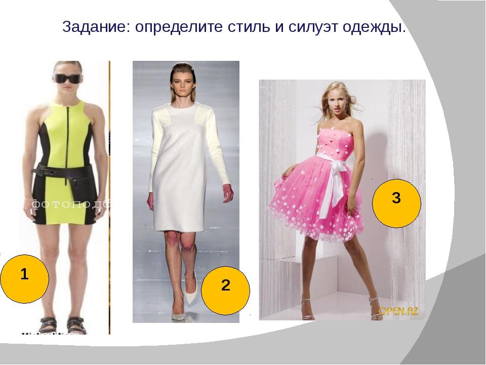 Задание: определите стиль и силуэт одежды. 1 2 3