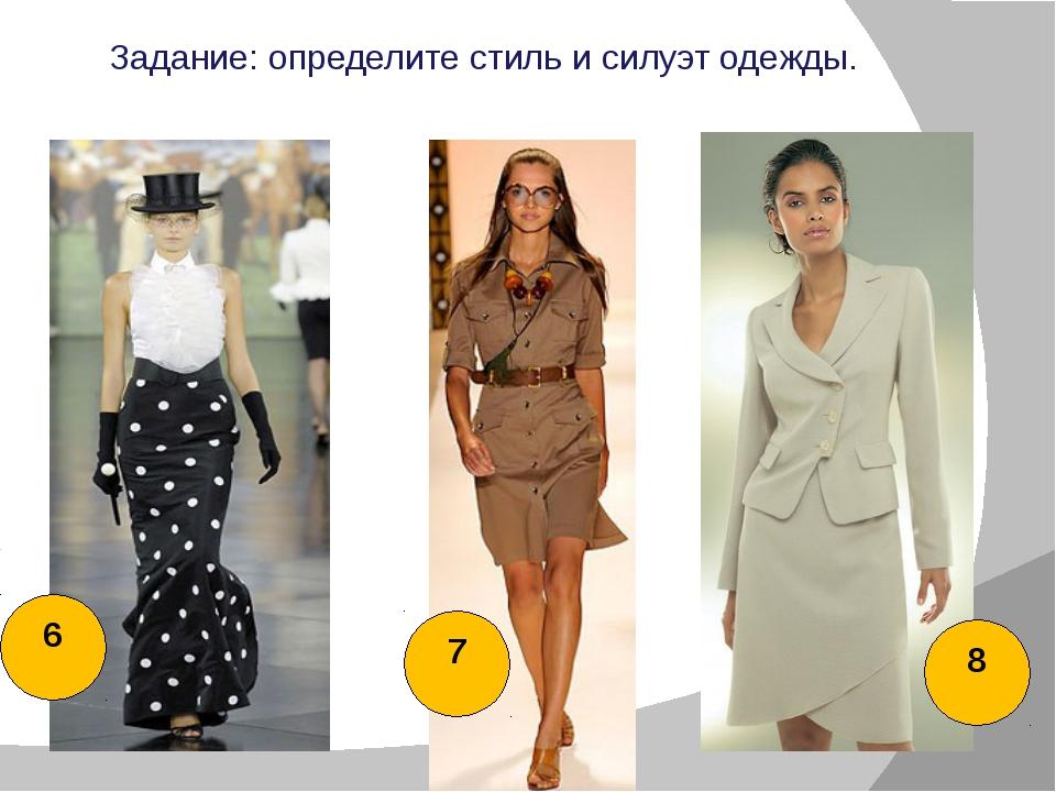 Задание: определите стиль и силуэт одежды. 6 8 7