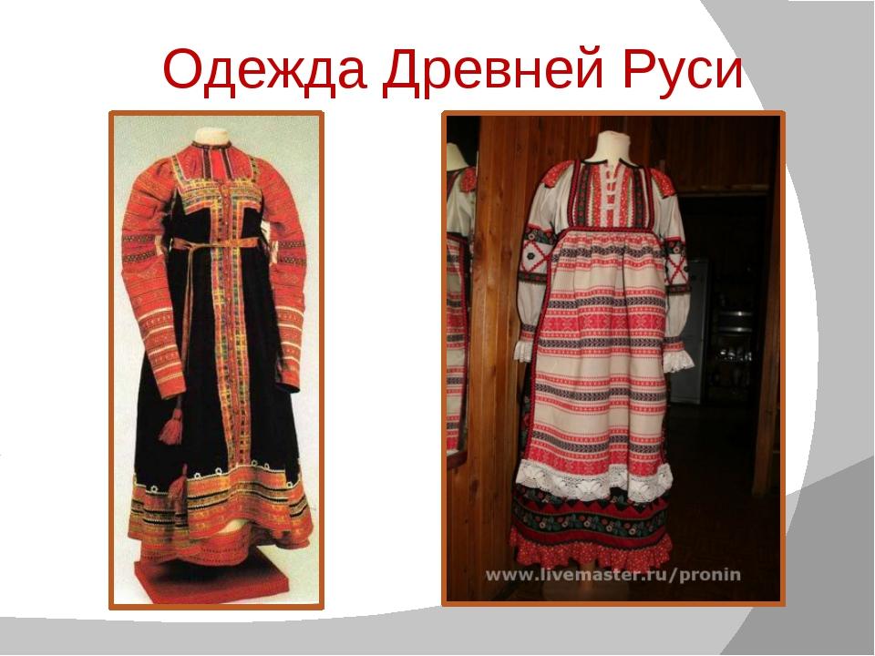 внимания, одежда жителей древней руси фото заявил, что