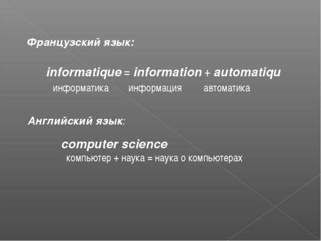 informatique = information + automatiqu информатика информация автоматика Фра...