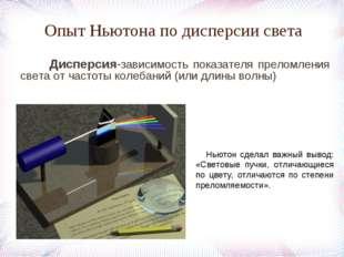 Дисперсия-зависимость показателя преломления света от частоты колебаний (или