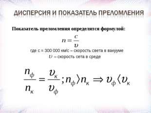Показатель преломления определятся формулой: где с = 300 000 км/с – скорость