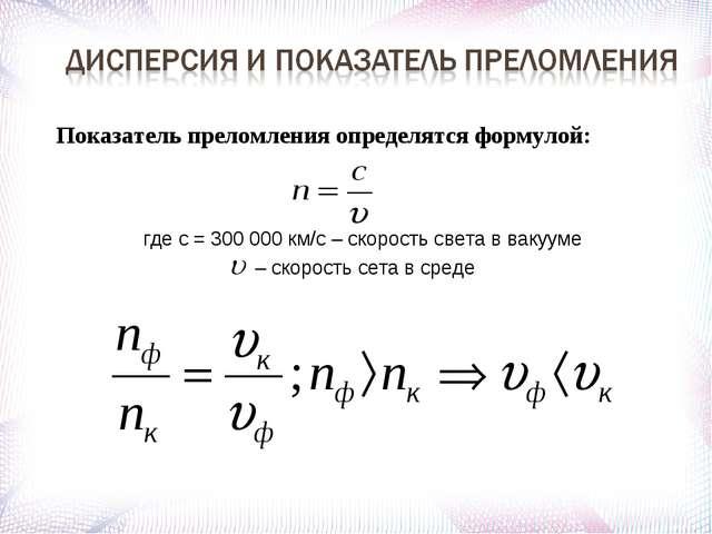 Показатель преломления определятся формулой: где с = 300 000 км/с – скорость...