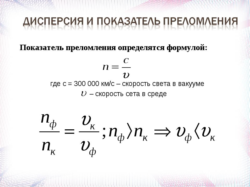 Дисперсия света задачи и решения задачи на равномерное решение
