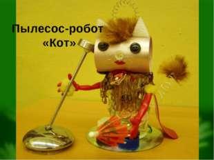 Пылесос-робот «Кот»