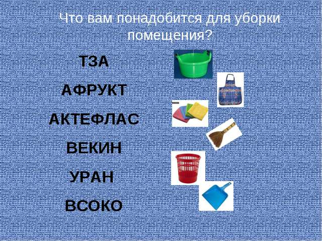 Что вам понадобится для уборки помещения? ТЗА АФРУКТ АКТЕФЛАС ВЕКИН УРАН ВСОКО