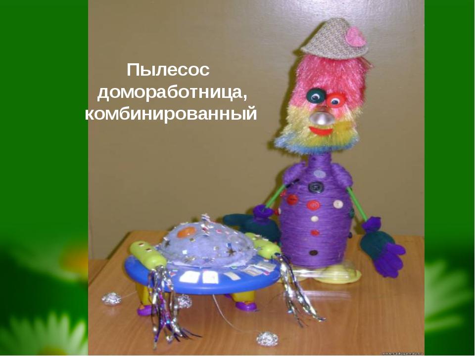 Пылесос домоработница, комбинированный