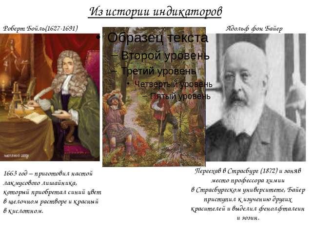Из истории индикаторов 1663 год – приготовил настой лакмусового лишайника, ко...