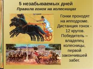 5 незабываемых дней Правила гонок на колесницах Гонки проходят на ипподроме.