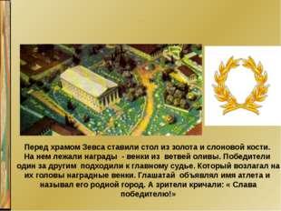 5 незабываемых дней 5 день Перед храмом Зевса ставили стол из золота и слонов