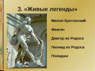 3. «Живые легенды» Милон Кротонский Феаген Диагор из Родоса Леонид из Родоса