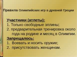 Правила Олимпийских игр в древней Греции Участники (атлеты): 1. Только свобод