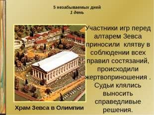 5 незабываемых дней 1 день Храм Зевса в Олимпии Участники игр перед алтарем З