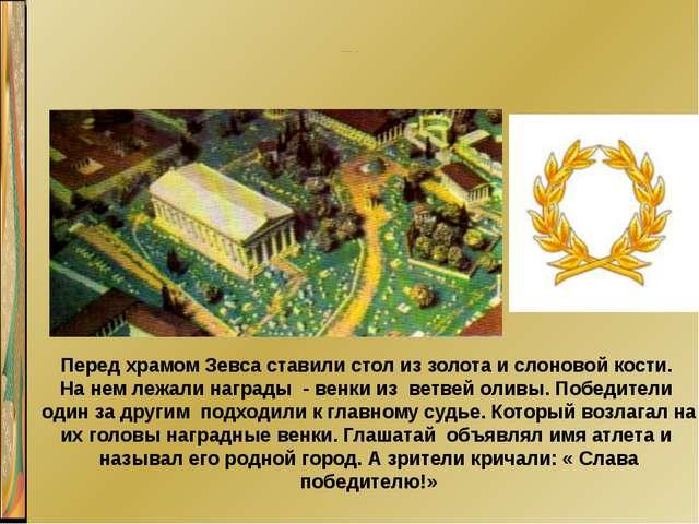 5 незабываемых дней 5 день Перед храмом Зевса ставили стол из золота и слонов...