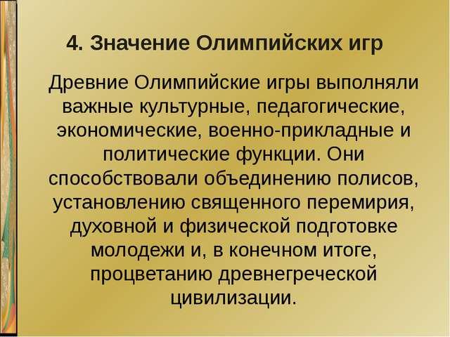 4. Значение Олимпийских игр Древние Олимпийские игры выполняли важные культур...