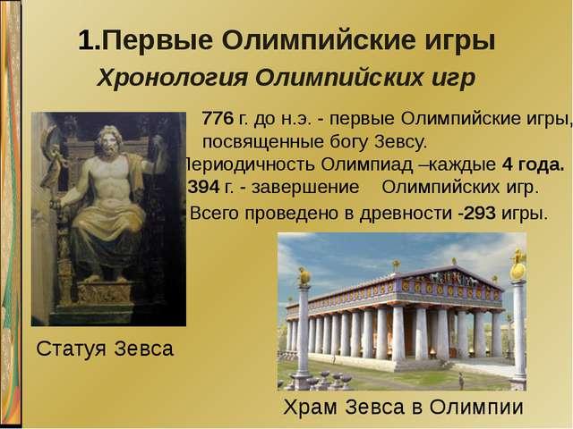 Хронология Олимпийских игр 776 г. до н.э. - первые Олимпийские игры, посвящен...