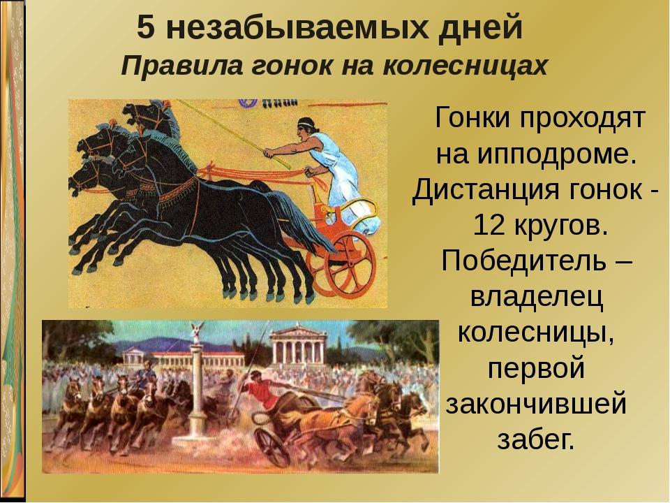 5 незабываемых дней Правила гонок на колесницах Гонки проходят на ипподроме....