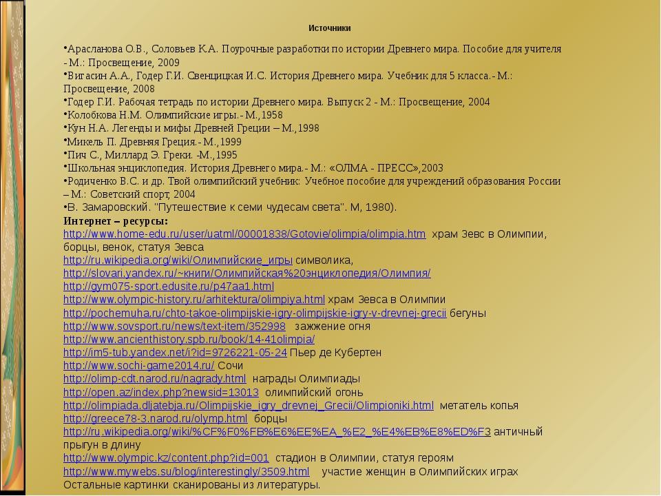 Источники Арасланова О.В., Соловьев К.А. Поурочные разработки по истории Древ...