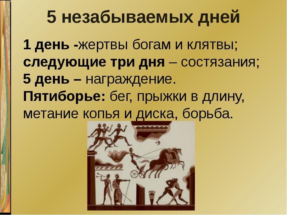 5 незабываемых дней 1 день -жертвы богам и клятвы; следующие три дня – состяз...