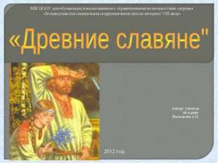 Автор: учитель истории Васильева е.П. МБС(К)ОУ для обучающихся воспитанников