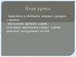 Закрепить и обобщить знания о древних славянах расселение древних славян осн