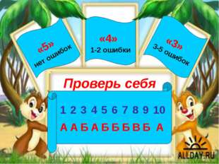 «5» нет ошибок Проверь себя «4» 1-2 ошибки «3» 3-5 ошибок 1234567891
