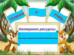 http://allday.ru/uploads/posts/2009-03/1235914140_69.jpg Интернет ресурсы Усп