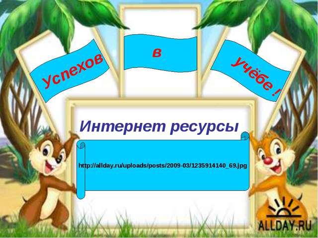 http://allday.ru/uploads/posts/2009-03/1235914140_69.jpg Интернет ресурсы Усп...