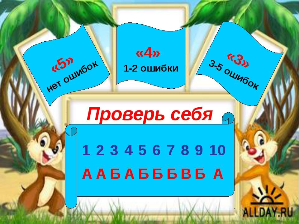 «5» нет ошибок Проверь себя «4» 1-2 ошибки «3» 3-5 ошибок 1234567891...