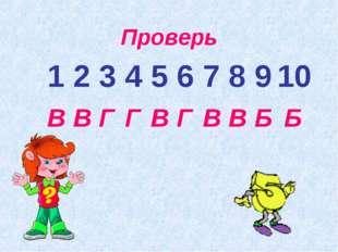 Проверь 12345678910 ВВГГВГВВБ Б