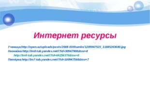 Интернет ресурсы Ученица:http://open.az/uploads/posts/2008-03/thumbs/12059475