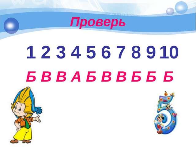 Проверь 12345678910 БВВАБВВББ Б