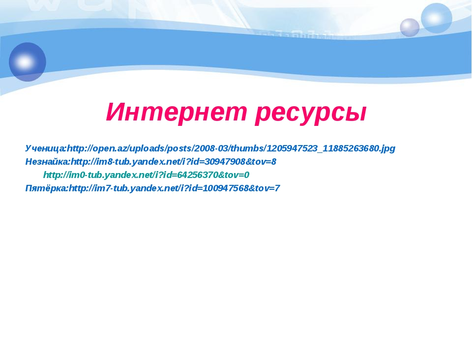 Интернет ресурсы Ученица:http://open.az/uploads/posts/2008-03/thumbs/12059475...
