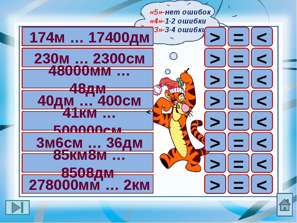 «5»-нет ошибок «4»-1-2 ошибки «3»-3-4 ошибки 174м … 17400дм 230м … 2300см 40д...