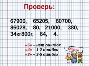 Проверь: 67900, 65205, 60700, 86028, 80, 21000, 380, 34кг800г, 64, 4. Оцени «