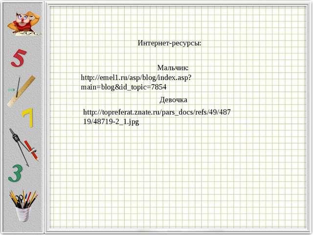 http://topreferat.znate.ru/pars_docs/refs/49/48719/48719-2_1.jpg http://emel1...