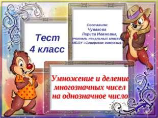 Тест 4 класс Составила: Чувакова Лариса Ивановна, учитель начальных классов