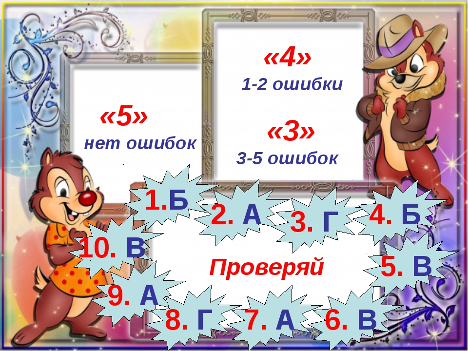 «5» нет ошибок «4» 1-2 ошибки «3» 3-5 ошибок Проверяй 1.Б 10. В 2. А 3. Г 9....