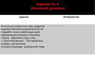 Задание № 6 (базовый уровень) автор: Старцева Марина Сергеевна задание Изобра