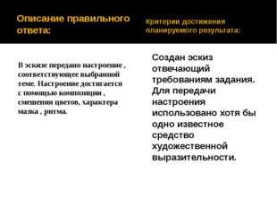 Описание правильного ответа: автор: Старцева Марина Сергеевна Критерии достиж