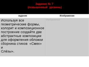 Задание № 7 (повышенный уровень) автор: Старцева Марина Сергеевна задание Изо