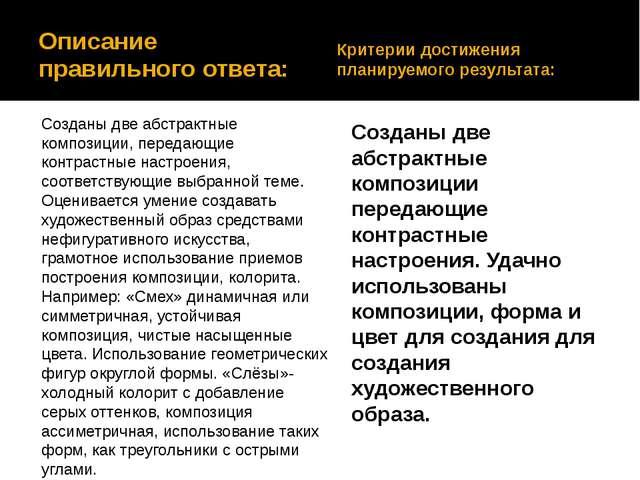Описание правильного ответа: автор: Старцева Марина Сергеевна Критерии достиж...