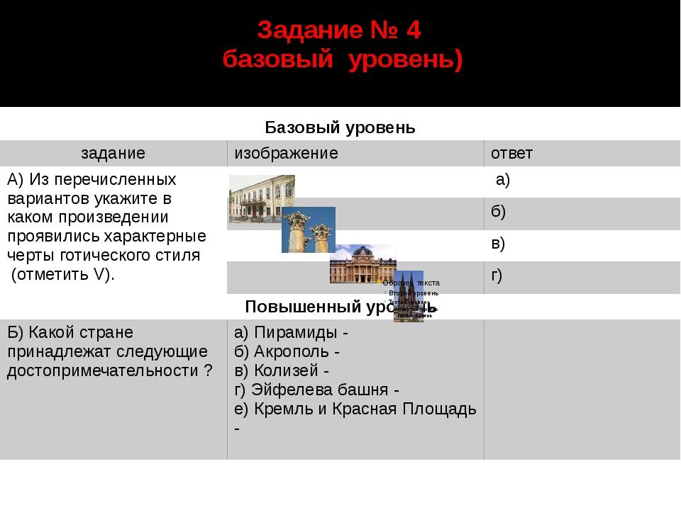 Задание № 4 базовый уровень) автор: Старцева Марина Сергеевна Базовый уровень...